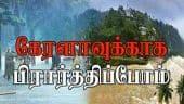 கேரளாவுக்காக பிரார்த்திப்போம்