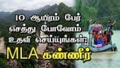 10 ஆயிரம் பேர் செத்து போவோம் உதவி செய்யுங்கள்: MLA கண்ணீர்