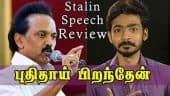 புதியதாய் பிறந்தேன் | Stalin Speech Review