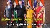 இந்திய அமெரிக்க ராணுவ உறவில் புதிய அத்தியாயம் தொடங்கியது