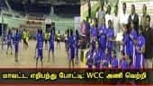 மாவட்ட எறிபந்து போட்டி: WCC அணி வெற்றி