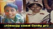Tamil Celebrity Videos பார்வையற்ற மகனை கொன்ற தாய்
