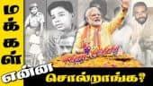 ஹாப்பி பர்த் டே PM