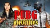 PUBG atrocities ஒருவர் மரணம்.