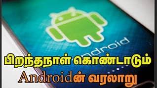 பிறந்தநாள் கொண்டாடும்  Androidன்  வரலாறு
