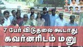 7 பேர் விடுதலை கூடாது; கவர்னரிடம் மனு