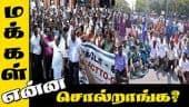 அரசு  ஊழியர்  ஸ்ட்ரைக்  | Makkal Enna Soldranga | Makkal Karuthu