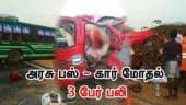 அரசு பஸ் - கார் மோதல் : 3 பேர் பலி