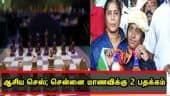 ஆசிய செஸ்; சென்னை மாணவிக்கு 2 பதக்கம்