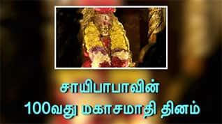 சாயிபாபாவின் 100வது மகாசமாதி தினம்
