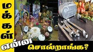 அரசு அலுவலகங்களில் நோ ஆயுத பூஜை  | Makkal Enna Soldranga | Makkal Karuthu