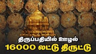 திருப்பதியில் ஊழல்; 16,000 லட்டு திருட்டு