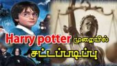 Harry potter முறையில் சட்டப்படிப்பு
