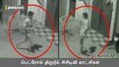Tamil Celebrity Videos பெட்ரோல் திருடும் சிசிடிவி காட்சிகள்