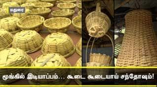 மூங்கில் இடியாப்பம்… கூடை கூடையாய் சந்தோஷம்!