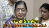 பாடகி பி.சுசீலா 83-வது பிறந்த நாள் கொண்டாட்டம்