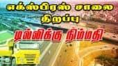 KMP எக்ஸ்பிரஸ் சாலை திறப்பு; டில்லிக்கு நிம்மதி
