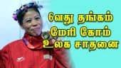 6 வது தங்கம் மேரி கோம் உலக சாதனை