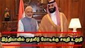 இந்தியாவில் முதலீடு மோடிக்கு சவுதி உறுதி