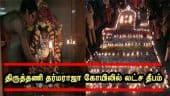 திருத்தணி தர்மராஜா கோயிலில் லட்ச தீபம்