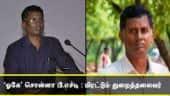 'ஓகே' சொன்னா பி.எச்டி : மிரட்டும் துறைத்தலைவர்