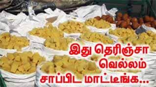 இது தெரிஞ்சா வெல்லம்  சாப்பிட மாட்டீங்க...