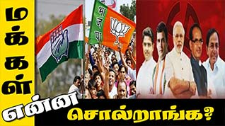 ஐந்து மாநில தேர்தல் ரிசல்ட் | Makkal Karuthu | Makkal Enna Soldranga