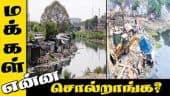 ரேஷன் ,குடிநீர், கரண்ட் கட் | Makkal Karuthu | Makkal Enna Soldranga