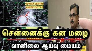 சென்னைக்கு கன மழை வானிலை ஆய்வு மையம்