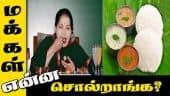 தினசரி சாப்பாடு 1.52 லட்சம்  | Makkal Karuthu | Makkal Enna Soldranga