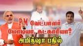 PM வேட்பாளர் மோடியா, கட்காரியா? அமித்ஷா பதில்