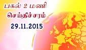 பிற்பகல் 2 மணி செய்திச்சரம்