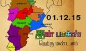 'இன்பாக்ஸ்' தெற்கு மண்டலம்