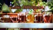டீயில் 100 வகை