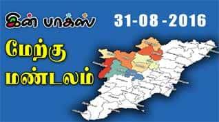 'இன் பாக்ஸ்' மேற்கு மண்டலம்