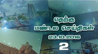 இன்பாக்ஸ் தெற்கு மண்டல செய்திகள்-2