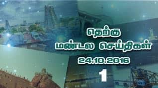 இன்பாக்ஸ் தெற்கு மண்டல செய்திகள்சு1