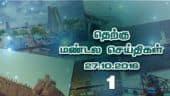 'இன்பாக்ஸ்' தெற்கு மண்டல செய்திகள் - 1