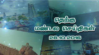 'இன்பாக்ஸ்' தெற்கு மண்டல செய்திகள்