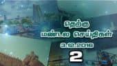 Tamil Celebrity Videos 'இன்பாக்ஸ்' தெற்கு மண்டல செய்திகள் - 2