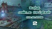 'இன் பாக்ஸ்' மேற்கு மண்டலம் 2