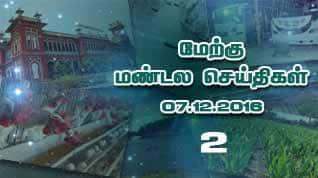'இன் பாக்ஸ்' மேற்கு மண்டலம்-2