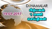 Tamil Celebrity Videos பிற்பகல் 1 மணி செய்திகள்