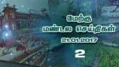 Tamil Celebrity Videos 'இன் பாக்ஸ்' மேற்கு மண்டலம் 1