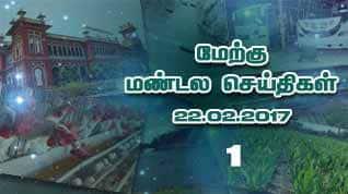 'இன் பாக்ஸ்' மேற்கு மண்டலம்-1