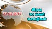 Tamil Celebrity Videos இரவு 10 மணி செய்திகள்