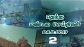 'இன்பாக்ஸ்' தெற்கு மண்டல செய்திகள்-2