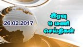 Tamil Celebrity Videos இரவு 9 மணி செய்திகள்