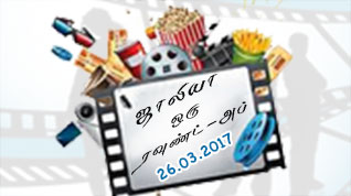 Tamil Celebrity Videos சினிமா சினிமா