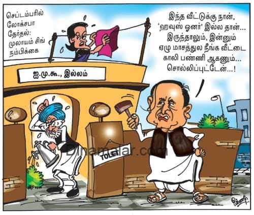 Hilarious political cartoon images